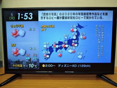 2021年1月買取 ASTEX 液晶テレビ 32型 2020年製