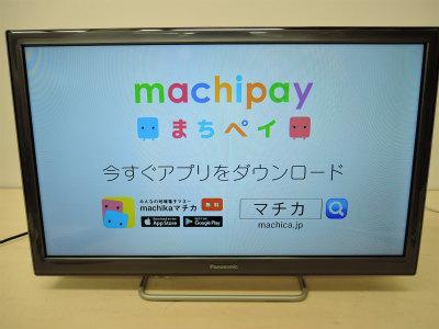 Panasonic 液晶テレビ 24型 2019年製