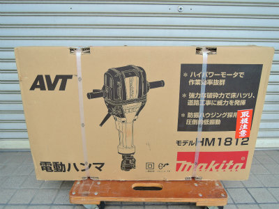 2021年3月買取 電動ハンマー マキタ HM1812 新品未開封