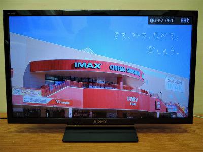 2021年7月買取 SONY 液晶テレビ 24型 2017年製