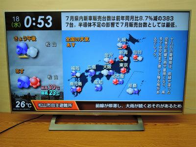2021年8月買取 SONY 液晶テレビ 43型 2017年製